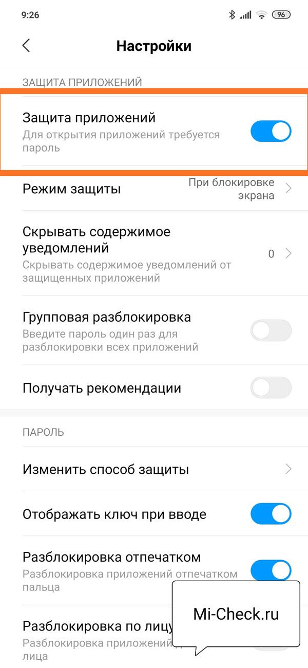 Отключение защиты приложений на Xiaomi