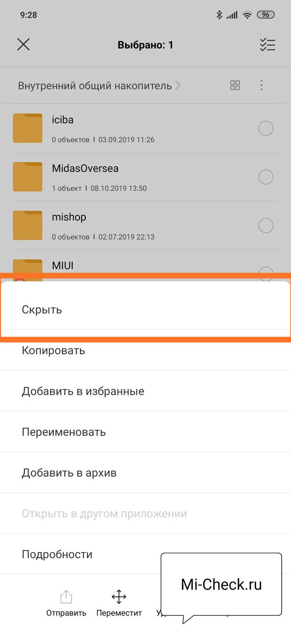 Команда Скрыть для выбранной папки в проводнике на Xiaomi