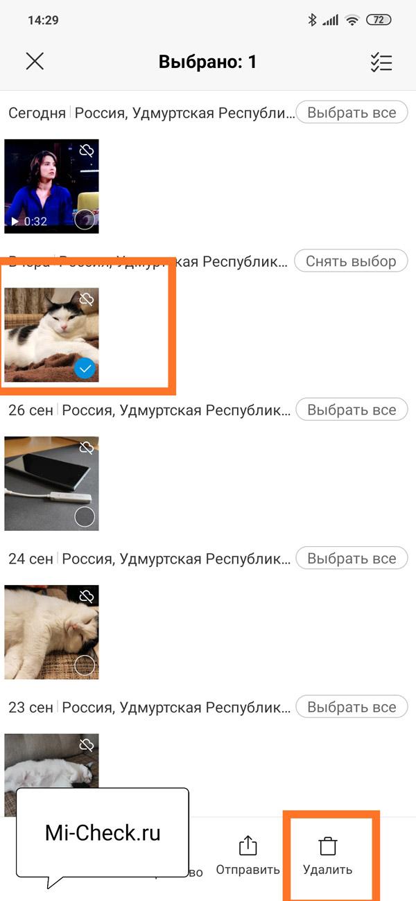 Выбор и удаление фотографии в галерее на Xiaomi