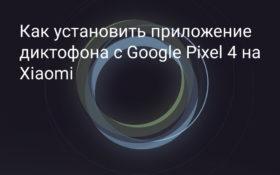 Как установить приложение диктофона с Google Pixel 4 на Xiaomi (Redmi)