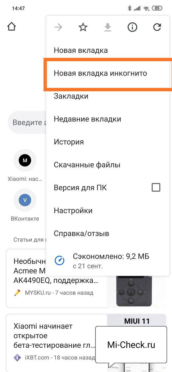Активация режима инкогнито в браузере Chrome на Xiaomi