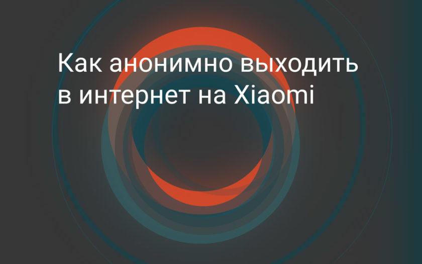 Как анонимно выходить в интернет на Xiaomi