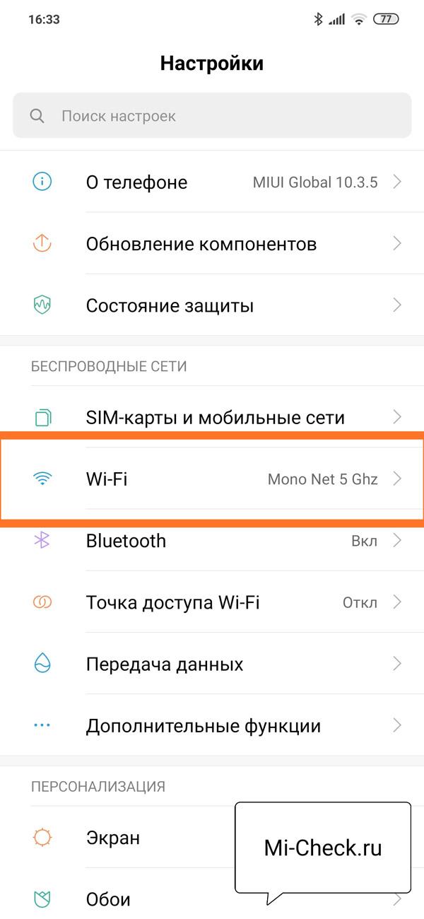 Настройка Wi-Fi на Xiaomi
