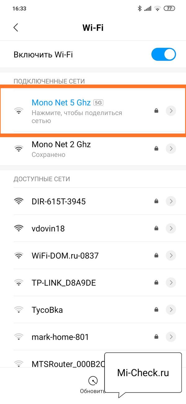 Нажмите, чтобы поделиться сетью Wi-Fi и получить QR-код на Xiaomi