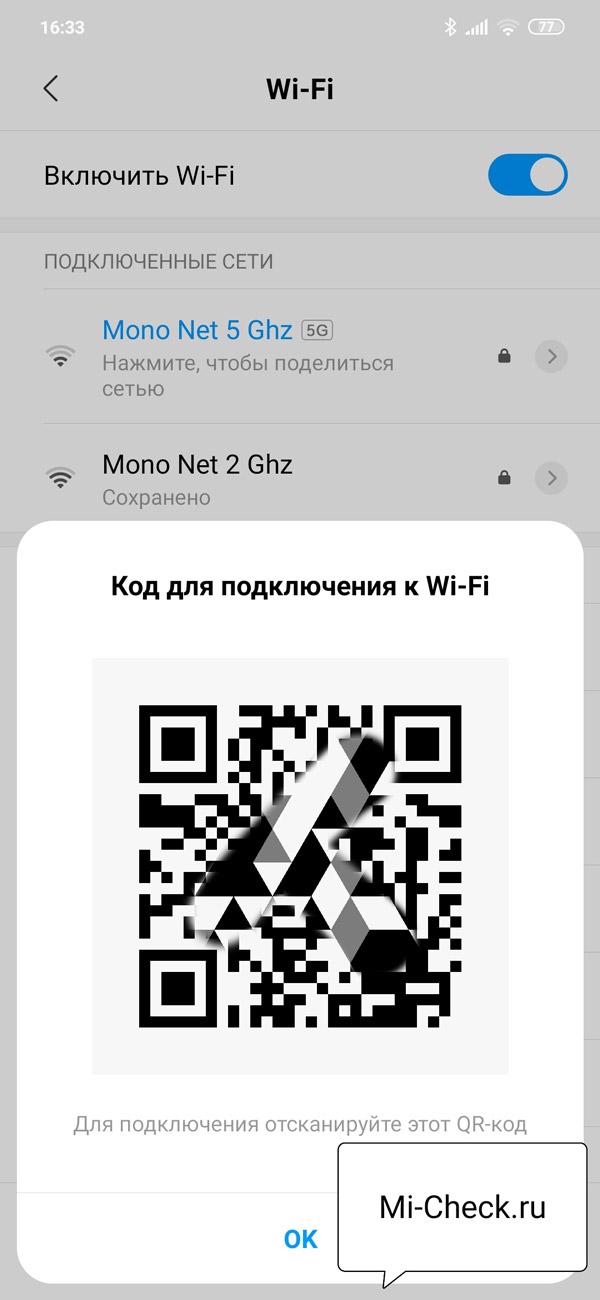QR-код на экране Xiaomi для подключения к Wi-Fi