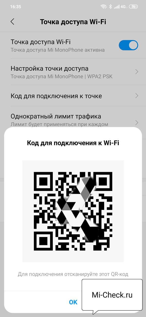 QR-код для подключения к точке доступа Wi-Fi на Xiaomi