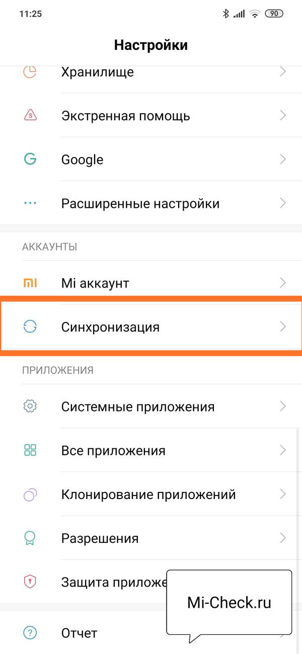 Меню Синхронизация в настройках Xiaomi