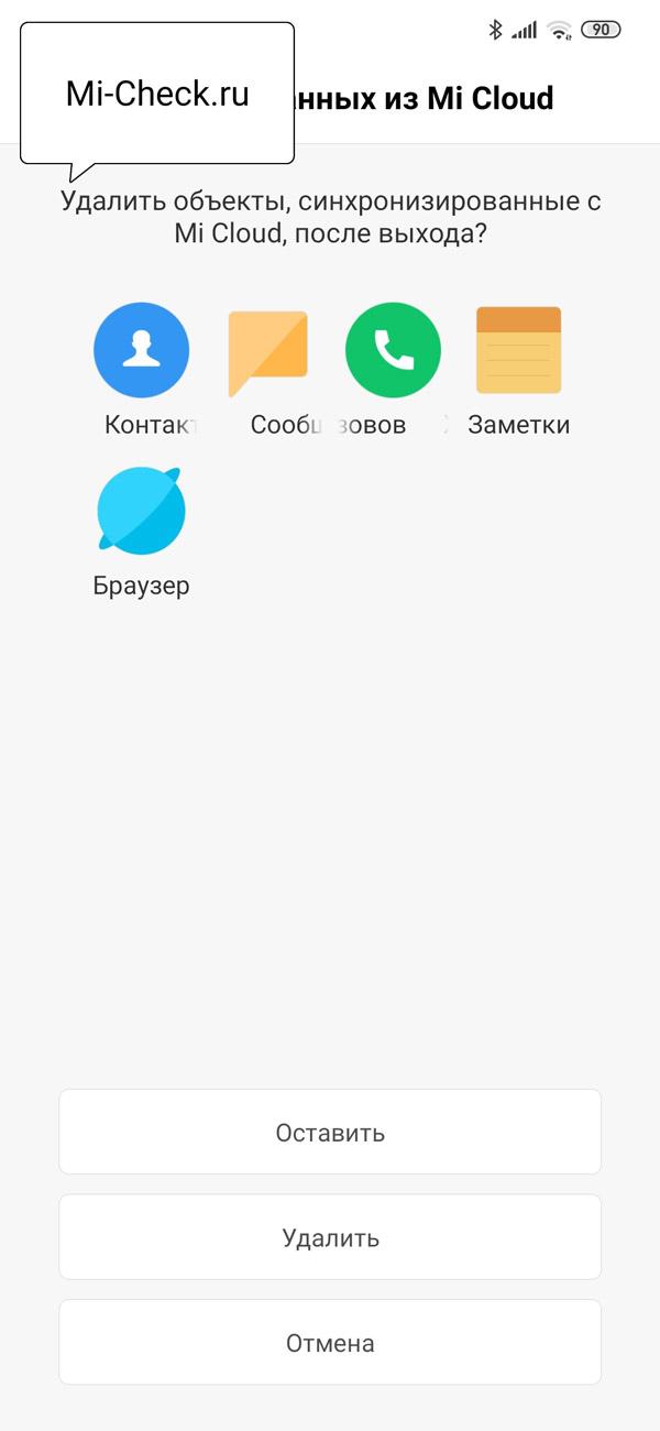 3 варианта сброса Mi аккаунта на Xiaomi