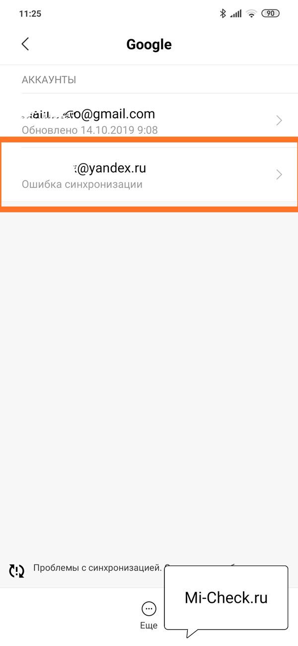 Выбор аккаунта Google для сброса на Xiaomi