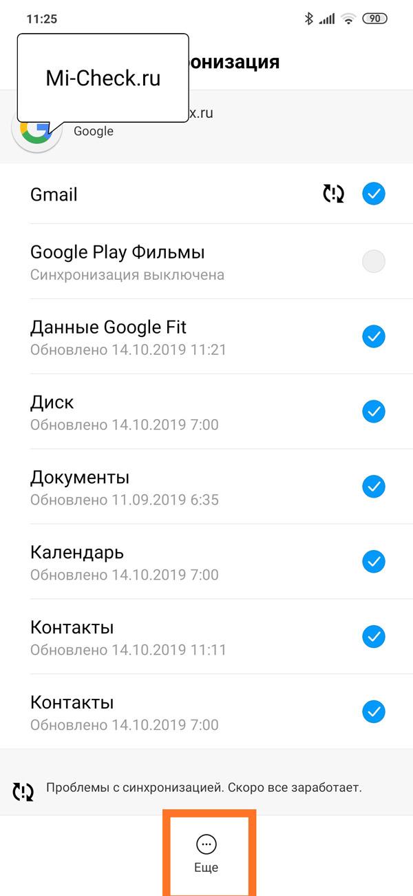 Кнопка Ещё в настройках Google на Xiaomi