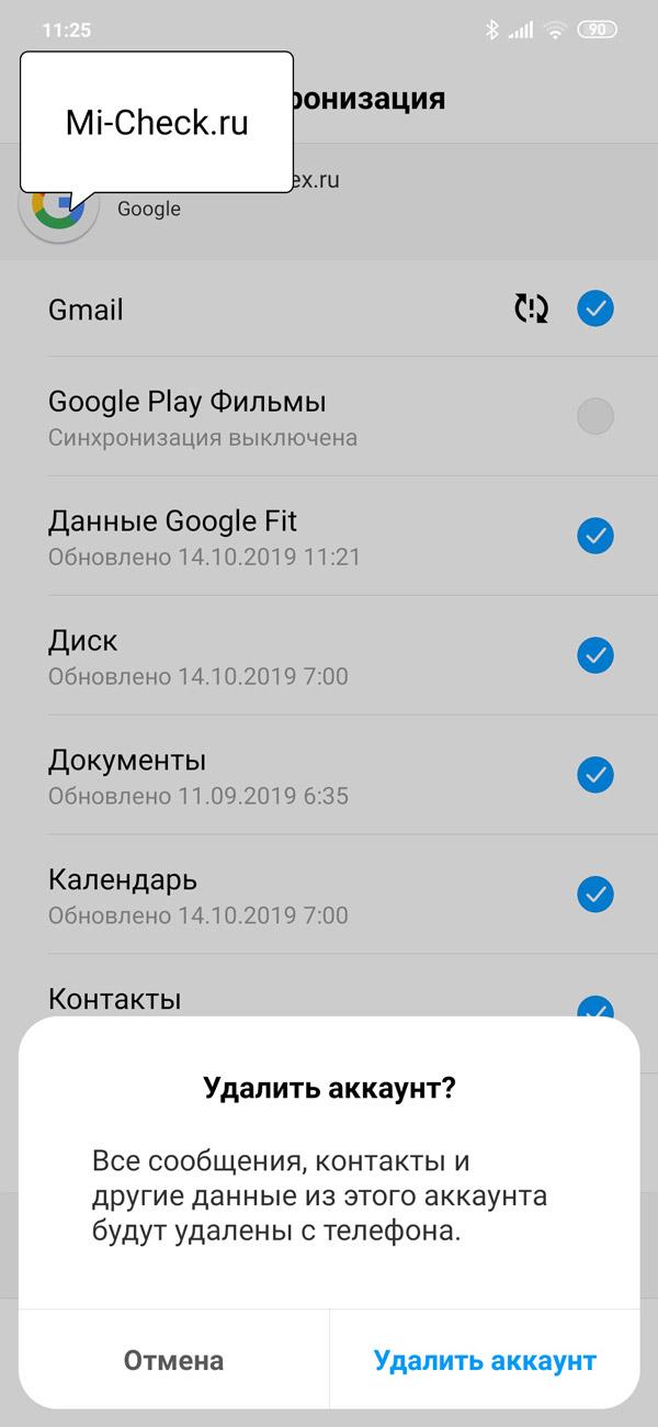 Подтверждение сброса Google аккаунта на Xiaomi