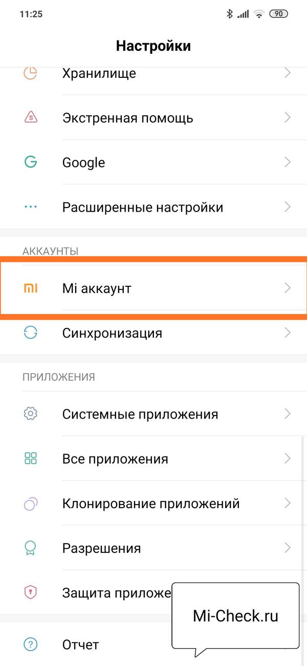 Вход в настройки Mi аккаунта на Xiaomi