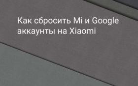Как сбросить Mi и Google аккаунты на Xiaomi