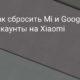 Как сбросить аккаунт на Xiaomi (Redmi) Google или Mi