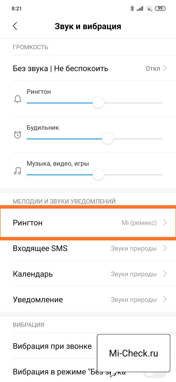 Выбор Рингтона для установки на входящий вызов на Xiaomi