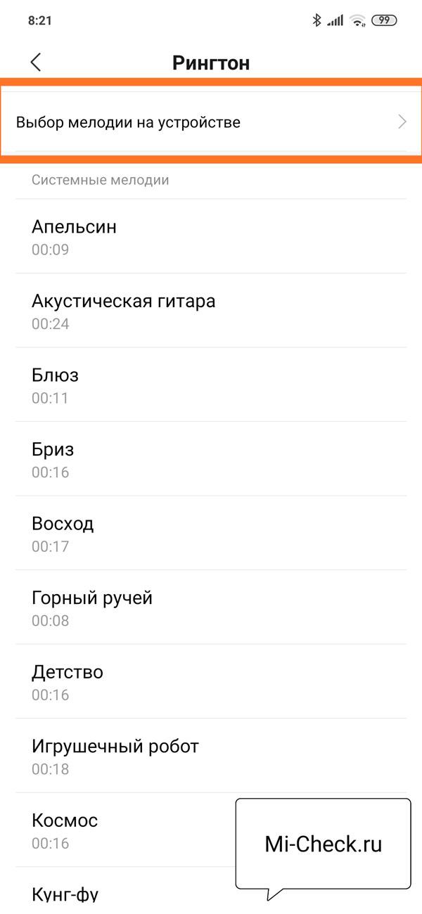 Выбор мелодии на устройстве для установки звонка на Xiaomi