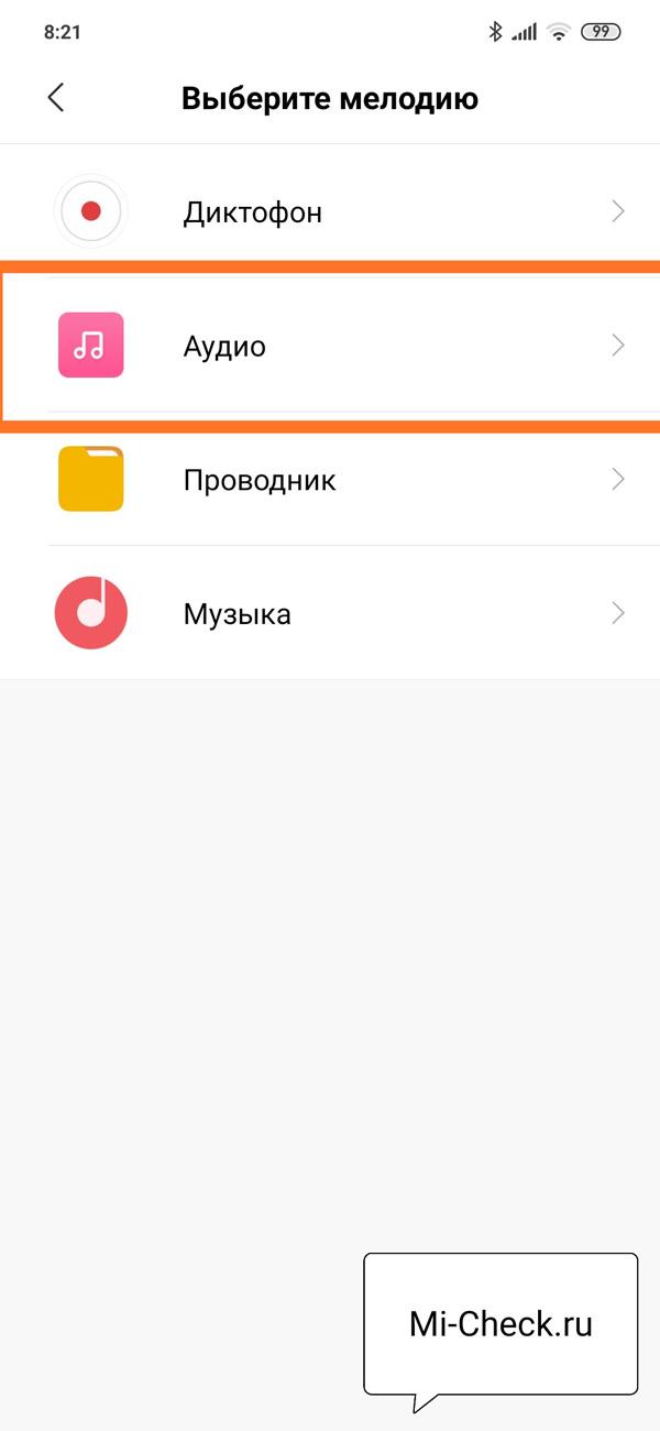 Выбор типа файла для установки звонка на Xiaomi
