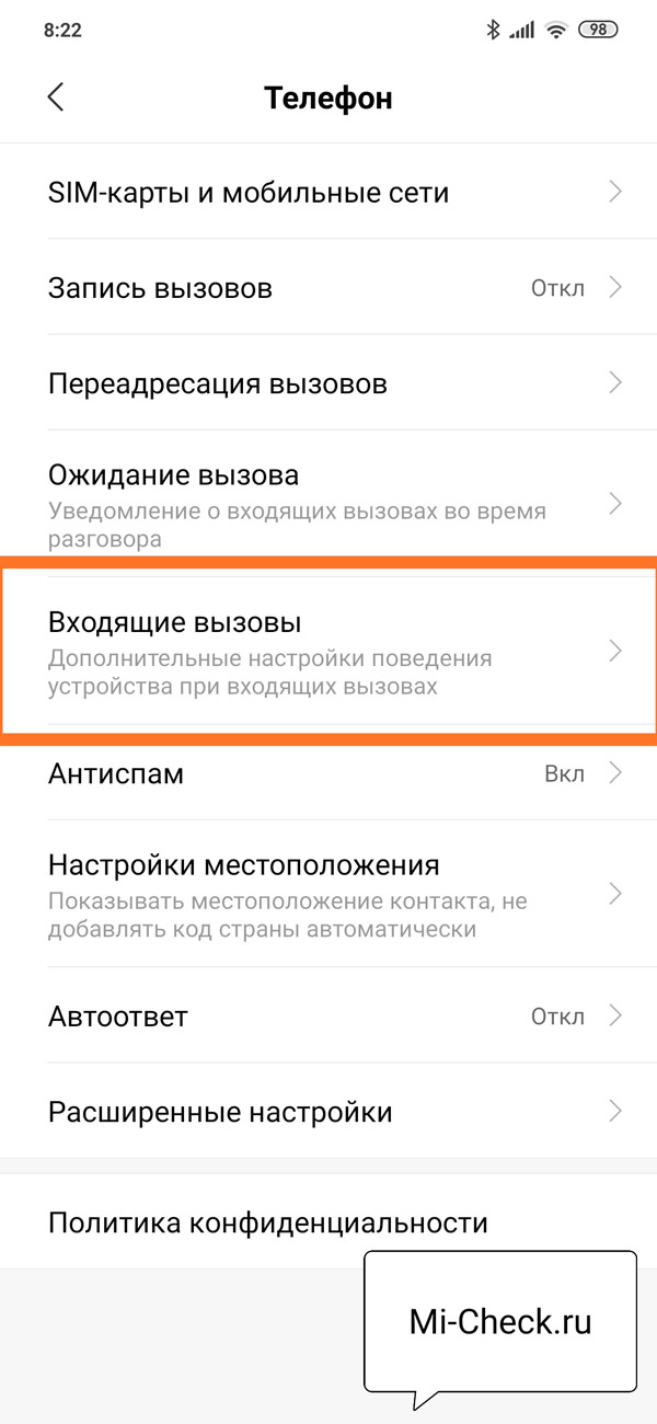 Входящие вызовы в настройках телефона на Xiaomi