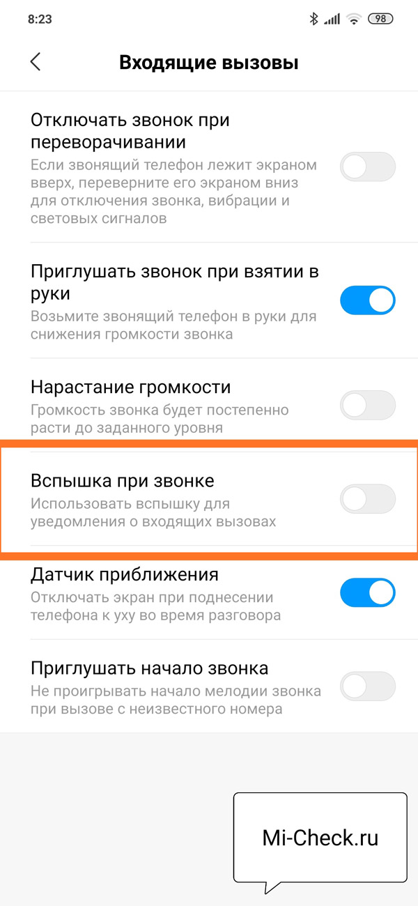 Включение вспышки при звонке для установки фонарика на Xiaomi