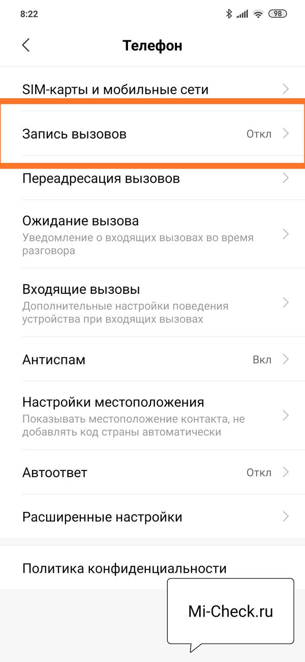 Меню Запись Вызовов в настройках телефона Xiaomi