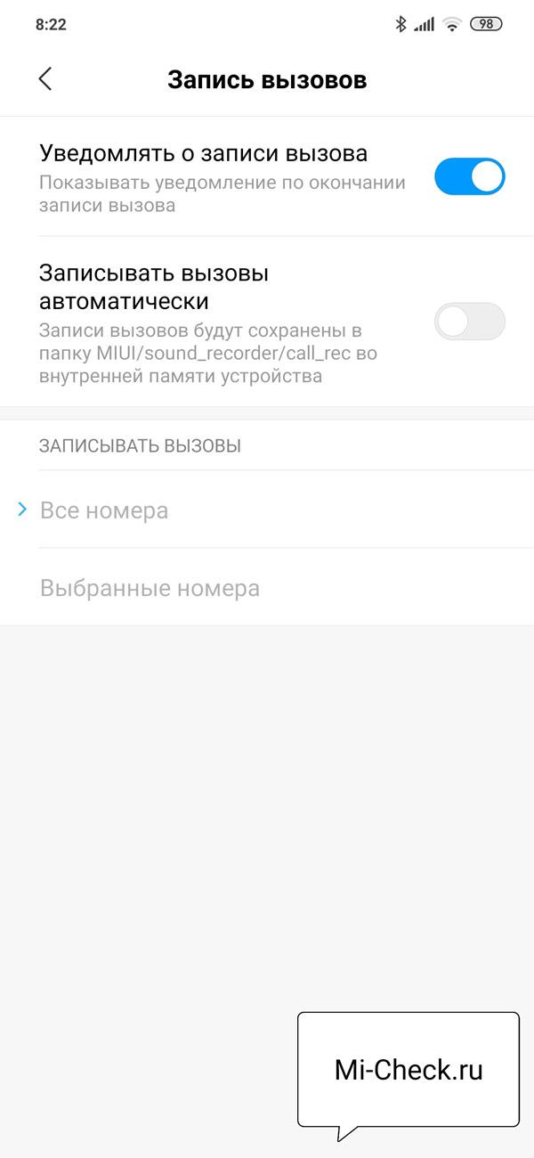 Автоматическая запись вызовов на Xiaomi