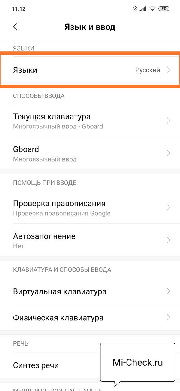 Опция Язык, в которой возможно поменять его на русский на Xiaomi