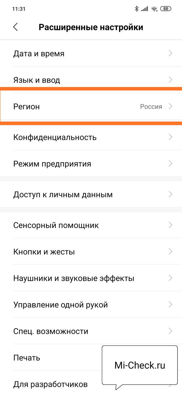 Настройка Региона на Xiaomi