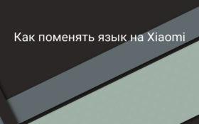 Как поменять язык на русский на Xiaomi