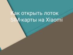 Как открыть лоток сим-карты на Xiaomi (Redmi)