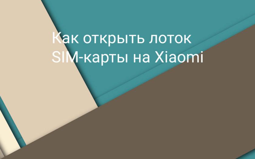 Как открыть лоток СИМ-карты на Xiaomi