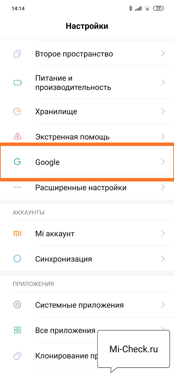 Меню Google в настройке Xiaomi
