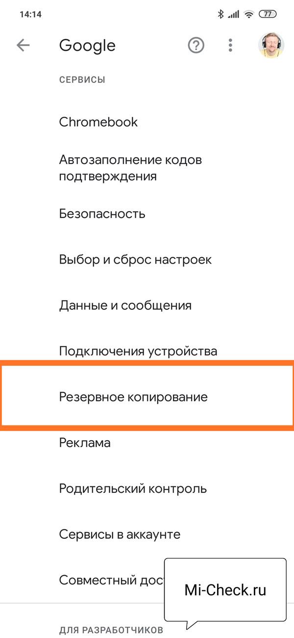 Резервное копирование на Google Диск на Xiaomi