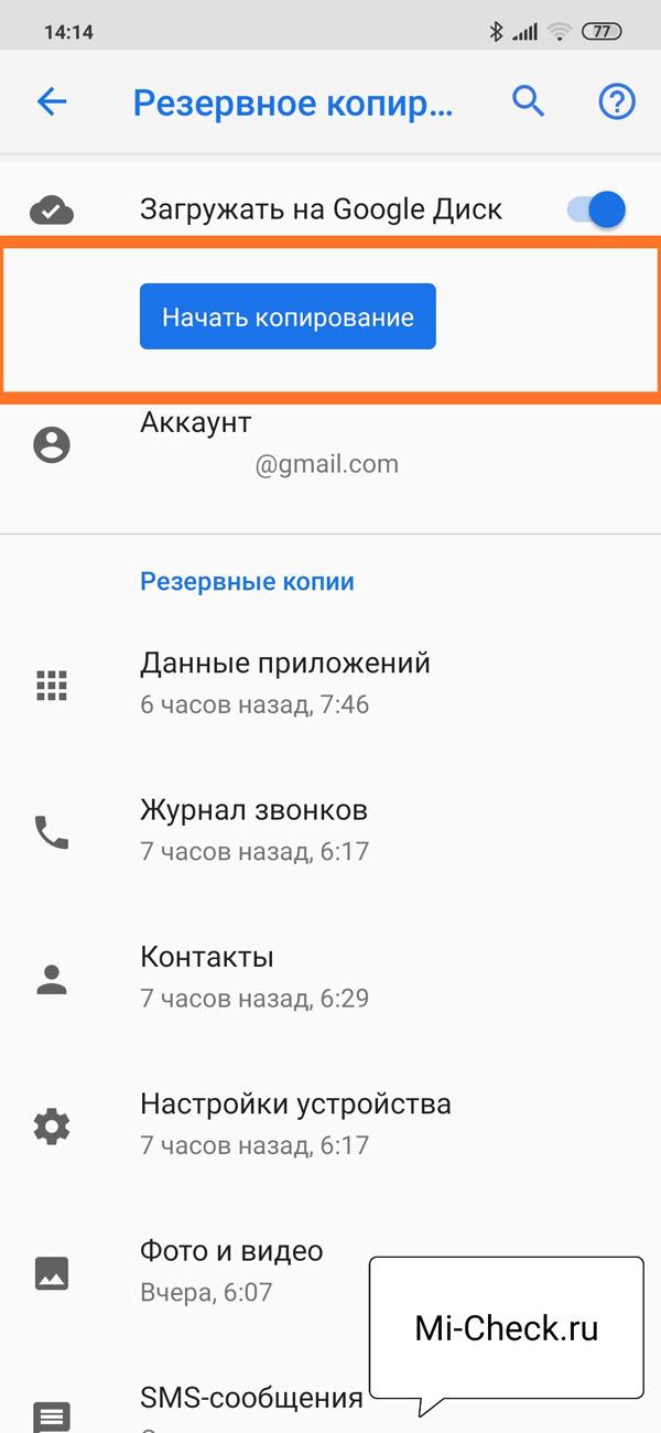 Начать выгружать бэкап смс-сообщения в облако Google диск на Xiaomi