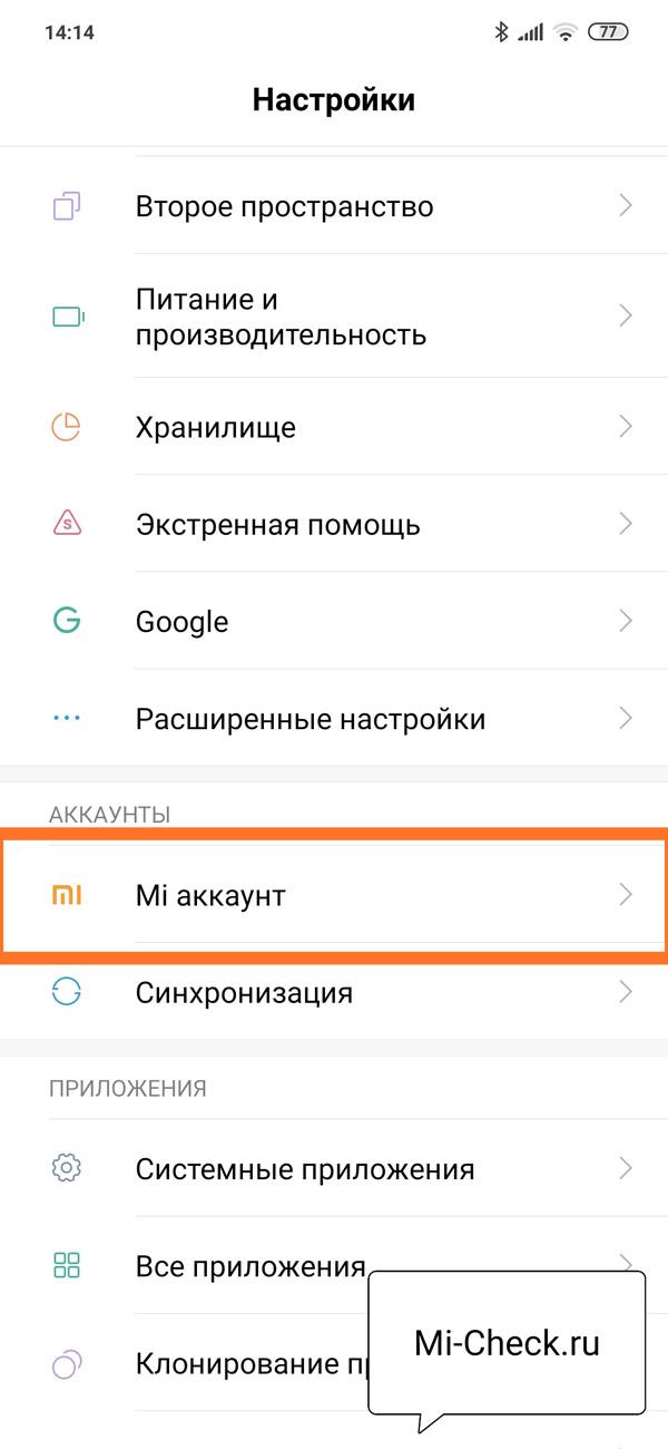 Настройки Mi облака на Xiaomi
