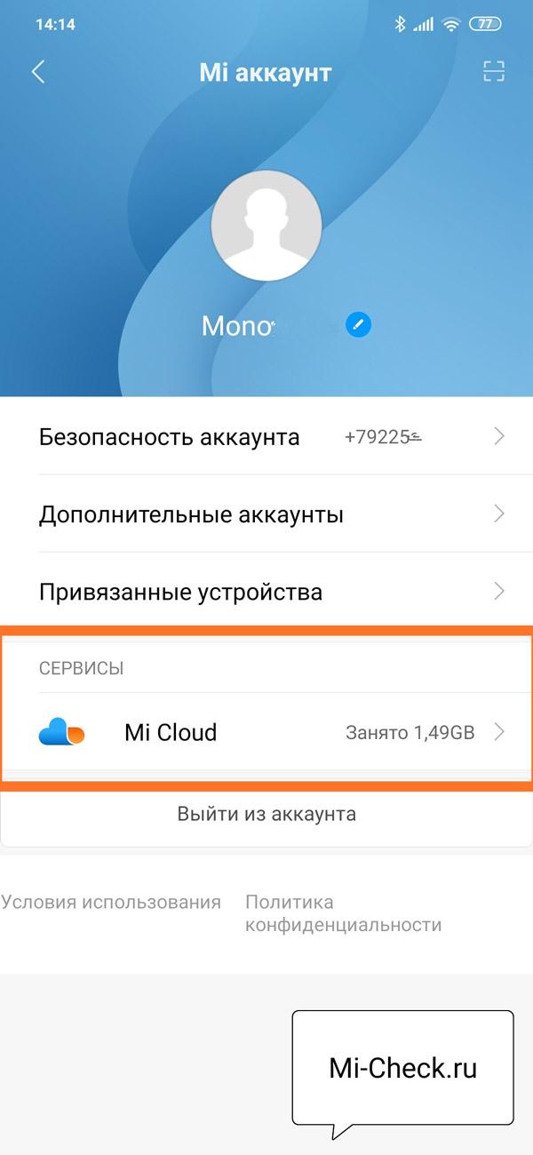 Вход в настройки Mi Cloud для создания бэкапа смс на Xiaomi