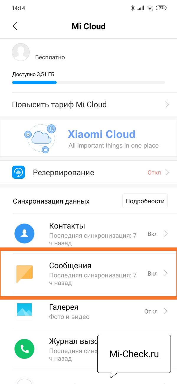 Включение создания резервной копии смс в облаке Mi на Xiaomi