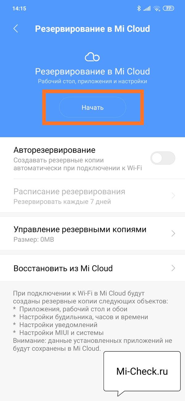 Команда по созданию и копированию бэкапа смс в Mi облако на Xiaomi