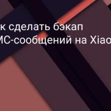 Как сделать бэкап СМС-сообщений на Xiaomi (Redmi) с помощью Google Диска и Mi облака
