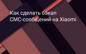Как создать БэкАп для СМС-сообщений на Xiaomi