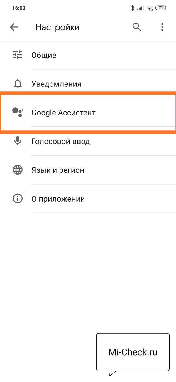 Вход в настройки Google Assistant на Xiaomi