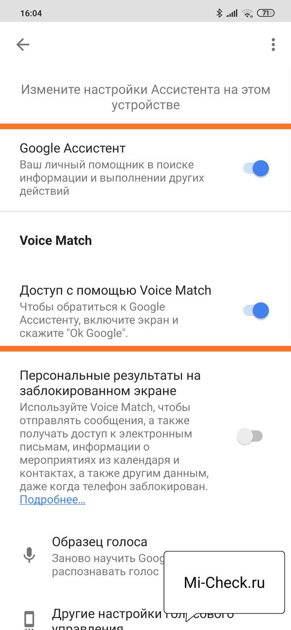 Включение Google Ассистента на Xiaomi