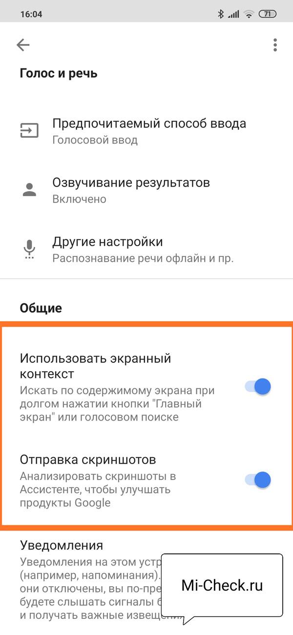 Включения функции создания скриншотов с помощью Google Assistant на Xiaomi