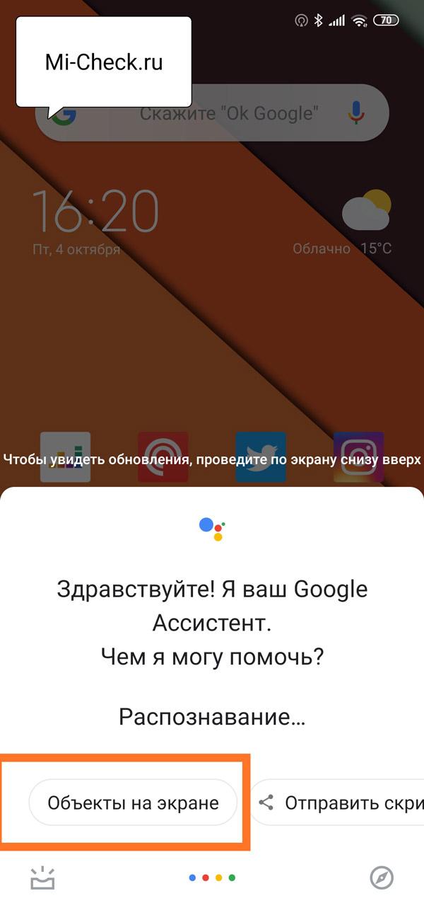 Объекты на экране в меню Google Assistant на Xiaomi