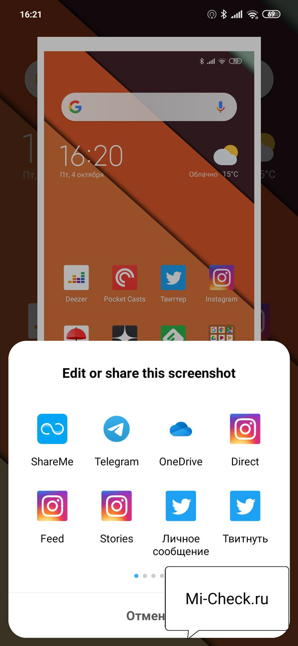 Создание скриншота с помощью Google Assistant на Xiaomi