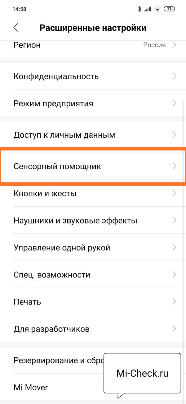 Меню Сенсорный Помощник на Xiaomi