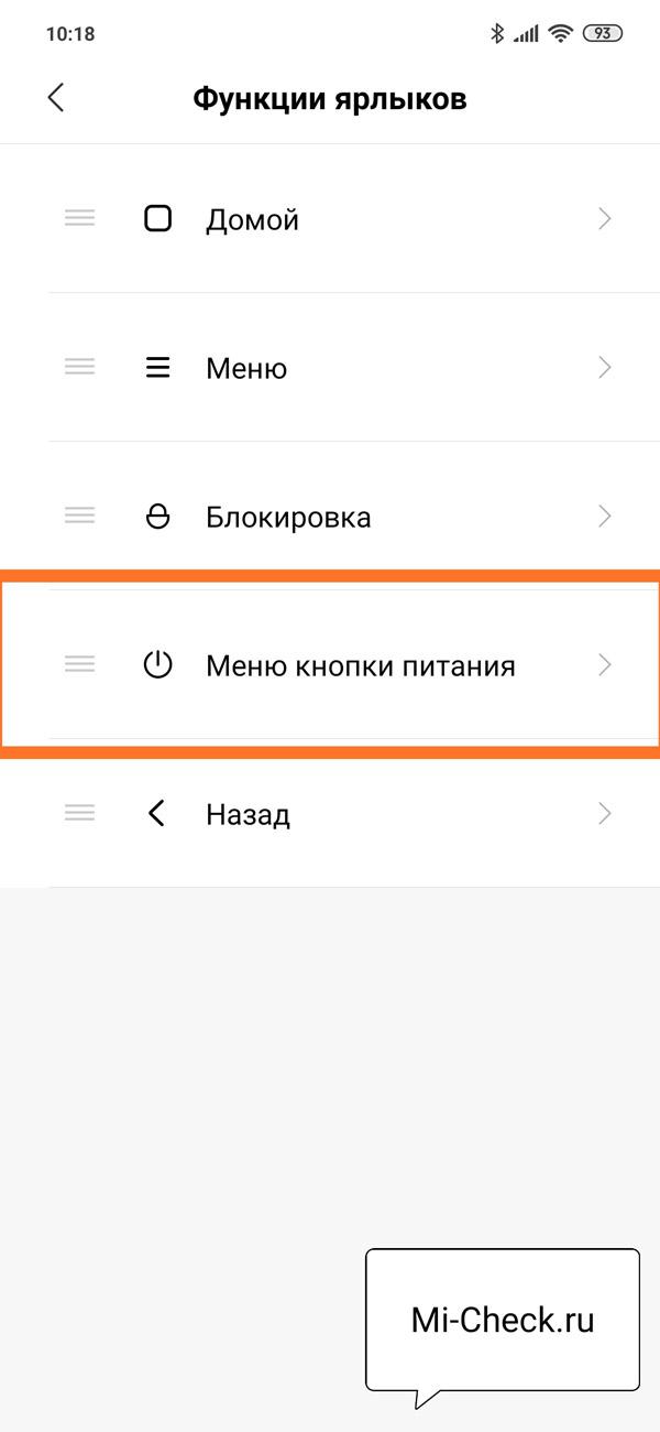 Ярлык Меню Кнопки Питания на Xiaomi