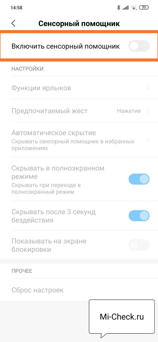 Включение сенсорного помощника на Xiaomi