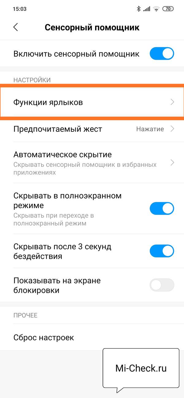 Выбор функции ярлыков помощника на Xiaomi