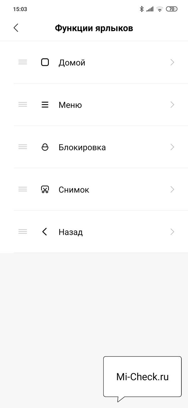 Выбор команд или приложений для каждого из пяти ярлыков сенсорного помощника на Xiaomi