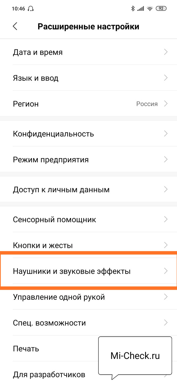 Меню наушники и звуковые эффекты на Xiaomi